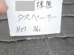 H27.6月入間市Y様タスペーサー2.jpg