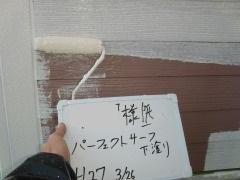 H27.6月入間市Y様外壁下塗り2.jpg