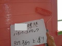 H27.6月入間市Y様外壁ガレージ内上塗り.jpg