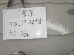 H27.6月入間市Y様屋根クラック補修.jpg