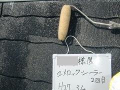 H27.6月入間市Y様屋根下塗り2.jpg