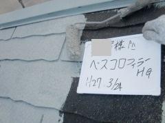 H27.6月入間市Y様屋根下塗り3.jpg