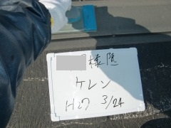 H27.6月入間市Y様屋根鉄部ケレン.jpg