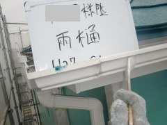 H27.6月入間市Y様雨樋塗装.jpg