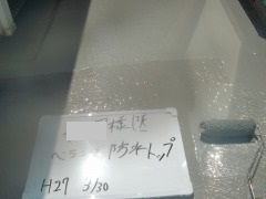 H27.6月入間市Y様ヘベランダトップコート.jpg