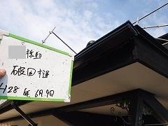 H28.10月ときがわ町Y様邸付帯塗装破風樋
