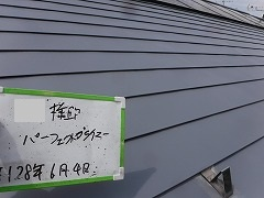 H28.10月ときがわ町Y様邸屋根塗装下塗り