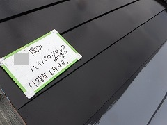 H28.10月ときがわ町Y様邸屋根塗装中塗り