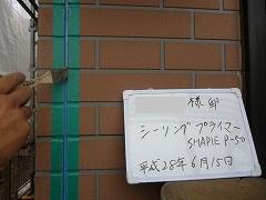 H28.10月所沢市S様邸シーリングプライマー.jpg