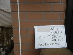 H28.10月所沢市S様邸シーリング打ち替え後.jpg
