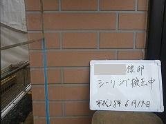H28.10月所沢市S様邸シーリング撤去.jpg
