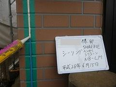 H28.10月所沢市S様邸シーリング注入.jpg