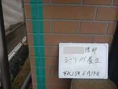 H28.10月所沢市S様邸シーリング養生.jpg