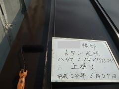 H28.10月所沢市S様邸トタン屋根塗装上塗り.jpg