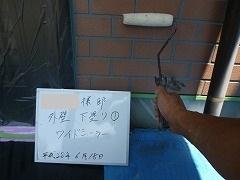 H28.10月所沢市S様邸外壁塗装下塗り①.jpg