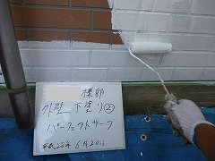 H28.10月所沢市S様邸外壁塗装下塗り②.jpg