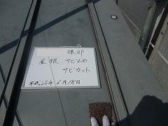 H28.10月所沢市S様邸屋根塗装ケレン.jpg