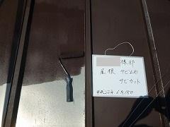 H28.10月所沢市S様邸屋根塗装サビ止め.jpg