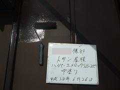 H28.10月所沢市S様邸屋根塗装中塗り.jpg