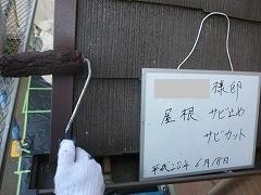 H28.10月所沢市S様邸玄関屋根サビ止め.jpg