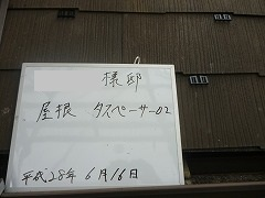 H28.10月所沢市S様邸玄関屋根タスペーサー.jpg