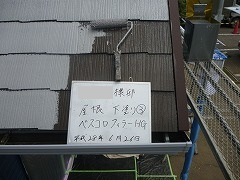 H28.10月所沢市S様邸玄関屋根塗装下塗り③.jpg