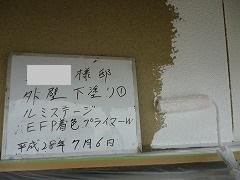 H28.11月さいたま市N様邸外壁塗装下塗り①2F.jpg