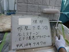H28.11月さいたま市N様邸外壁塗装下塗り②1F.jpg