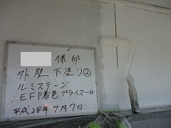 H28.11月さいたま市N様邸外壁塗装下塗り②2F.jpg