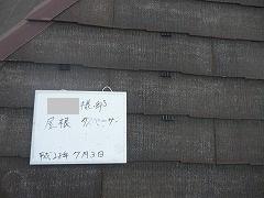 H28.11月さいたま市N様邸屋根塗装タスペーサー①.jpg