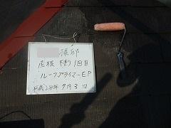 H28.11月さいたま市N様邸屋根塗装下塗り①.jpg