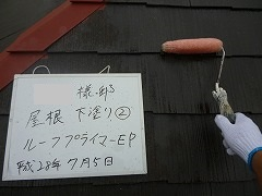 H28.11月さいたま市N様邸屋根塗装下塗り②.jpg