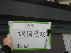 H28.11月所沢市K様邸付帯塗装破風.jpg