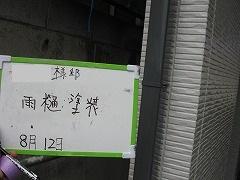 H28.11月所沢市K様邸付帯塗装雨樋.jpg