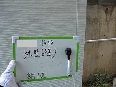 H28.11月所沢市K様邸外壁塗装上塗り.jpg