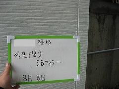 H28.11月所沢市K様邸外壁塗装下塗り②.jpg