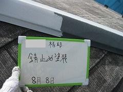 H28.11月所沢市K様邸屋根塗装鉄部サビ止め.jpg