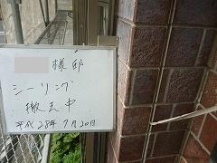 H28.12月入間市O様邸外壁シーリング撤去