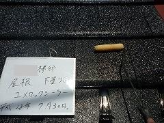 H28.12月入間市O様邸屋根塗装下塗り②