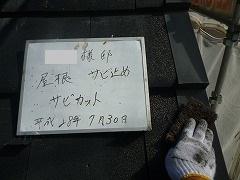 H28.12月入間市O様邸屋根塗装鉄部ケレン