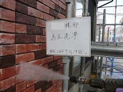 H28.12月入間市O様邸高圧洗浄屋根