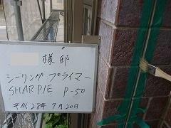 H28.12月入間市O様邸外壁シーリングプライマー.jpg