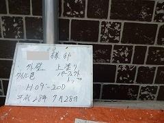 H28.12月入間市O様邸外壁塗装上塗り後.jpg