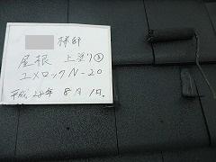 H28.12月入間市O様邸屋根塗装上塗り②.jpg