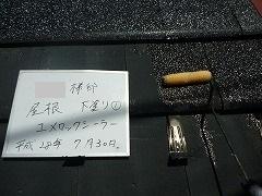 H28.12月入間市O様邸屋根塗装下塗り①.jpg