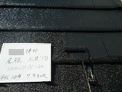 H28.12月入間市O様邸屋根塗装中塗り.jpg
