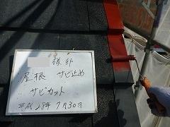 H28.12月入間市O様邸屋根塗装鉄部サビ止め.jpg
