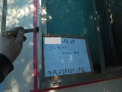 H28.4月鶴ヶ島市A様邸コーキングプライマー.jpg