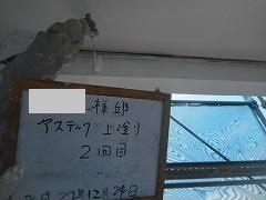 H28.4月鶴ヶ島市A様邸上塗り②.jpg