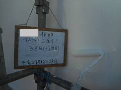 H28.4月鶴ヶ島市A様邸上塗り③.jpg